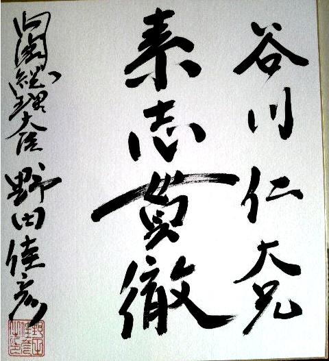 野田佳彦素志貫徹