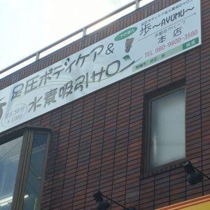 谷川流足圧サロン 歩~AYUMU~